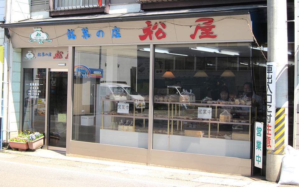 津南菓子処 松屋
